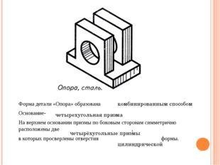 Форма детали «Опора» образована Основание- На верхнем основании призмы по бок