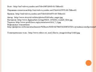 Болт : http://im7-tub-ru.yandex.net/i?id=158712663-01-72&n=21 Пирамида египет
