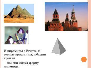 И пирамиды в Египте и горные кристаллы, и башни кремля – все они имеют форму