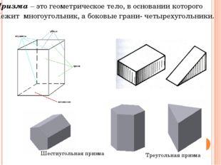 Призма – это геометрическое тело, в основании которого Лежит многоугольник, а