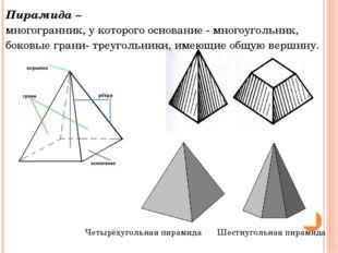 Пирамида – многогранник, у которого основание - многоугольник, боковые грани-