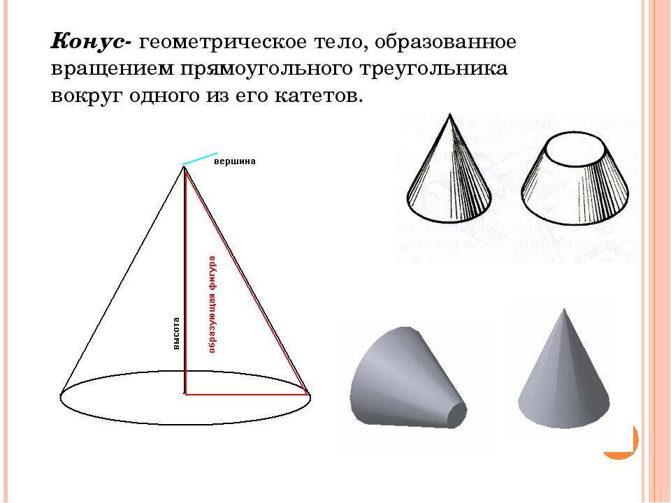 Конус- геометрическое тело, образованное вращением прямоугольного треугольник...