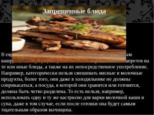 В еврейских кулинарных традициях все подчинено законам кашрута, потому сущест