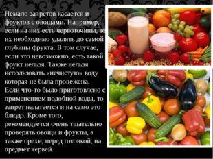 Немало запретов касается и фруктов с овощами. Например, если на них есть черв
