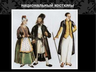 национальный костюмы