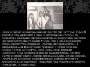Одним из главных инициаторов создания Общества был Олег Ильич Фирер. В конце