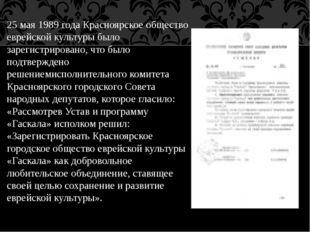 25 мая 1989 года Красноярское общество еврейской культуры было зарегистрирова