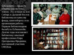 Библиотека – гордость общины (около 4 тыс. томов). Эта лучшая на всю Сибирь и