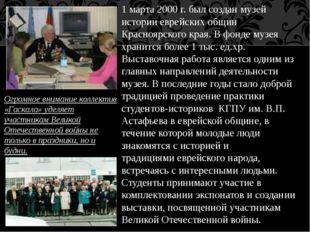 1 марта 2000 г. был создан музей истории еврейских общин Красноярского края.