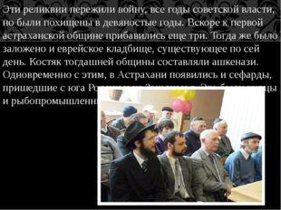Эти реликвии пережили войну, все годы советской власти, но были похищены в де