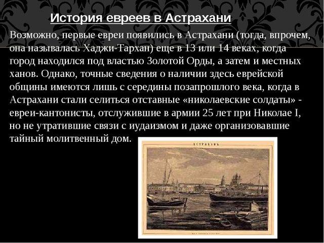 История евреев в Астрахани Возможно, первые евреи появились в Астрахани (тогд...