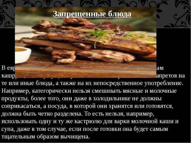 В еврейских кулинарных традициях все подчинено законам кашрута, потому сущест...