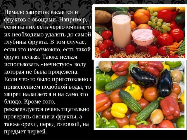Немало запретов касается и фруктов с овощами. Например, если на них есть черв...