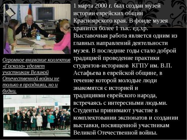 1 марта 2000 г. был создан музей истории еврейских общин Красноярского края....