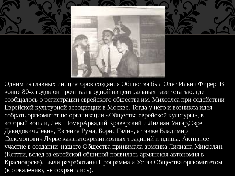 Одним из главных инициаторов создания Общества был Олег Ильич Фирер. В конце...