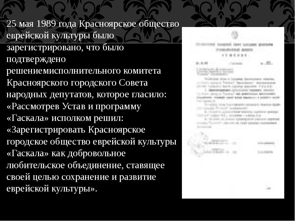 25 мая 1989 года Красноярское общество еврейской культуры было зарегистрирова...