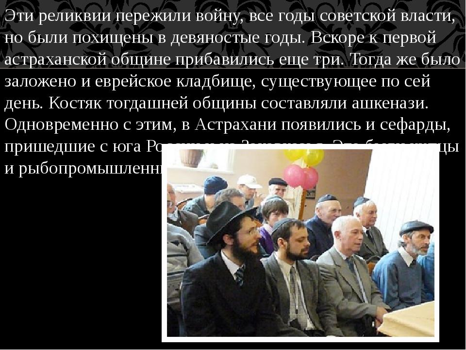 Эти реликвии пережили войну, все годы советской власти, но были похищены в де...