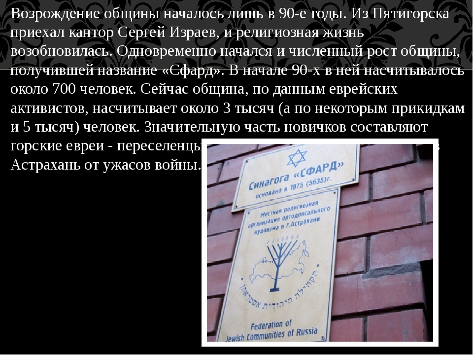 Возрождение общины началось лишь в 90-е годы. Из Пятигорска приехал кантор Се...