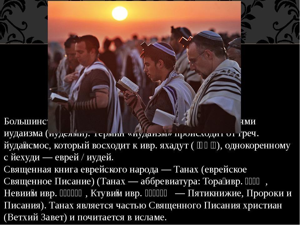 Большинство верующих евреев являются последователями иудаизма (иудеями). Терм...