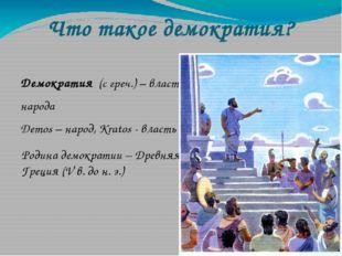Что такое демократия? Демократия (с греч.) – власть народа Demos – народ, Kr