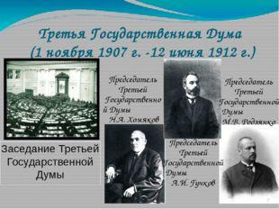 Третья Государственная Дума (1 ноября 1907 г. -12 июня 1912 г.) Председатель