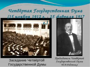 Четвёртая Государственная Дума (15 ноября 1912 г. - 25 февраля 1917 г.) Предс