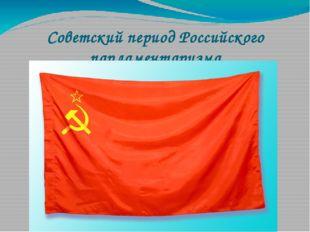 Советский период Российского парламентаризма