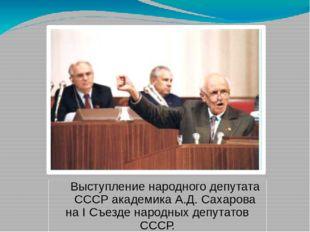 Выступление народного депутата СССР академика А.Д. Сахарова на I Съезде народ