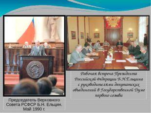 Рабочая встреча Президента Российской Федерации Б.Н.Ельцина с руководителями