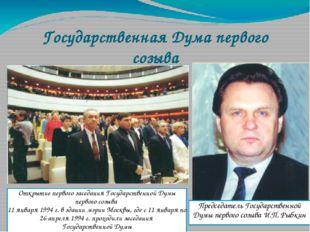 Государственная Дума первого созыва (11 января 1994 г. - 22 декабря 1995 г.)