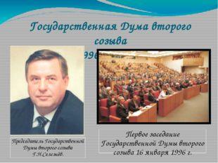 Государственная Дума второго созыва (16 января 1996 г. - 24 декабря 1999 г.)