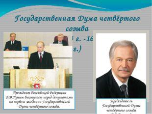 Государственная Дума четвёртого созыва (29 декабря 2003 г. -16 ноября 2007 г.