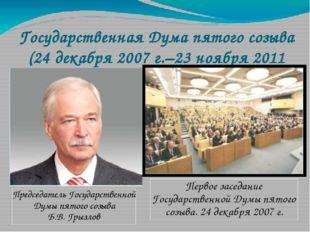 Государственная Дума пятого созыва (24 декабря 2007 г.–23 ноября 2011 г.) Пре