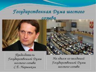 Государственная Дума шестого созыва (избрана 04 декабря 2011 года) На одном и