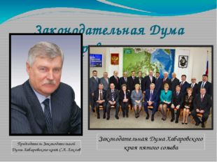 Законодательная Дума Хабаровского края Председатель Законодательной Думы Хаба