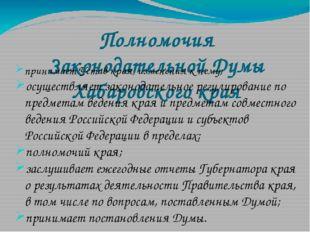 Полномочия Законодательной Думы Хабаровского края принимает Устав края, измен