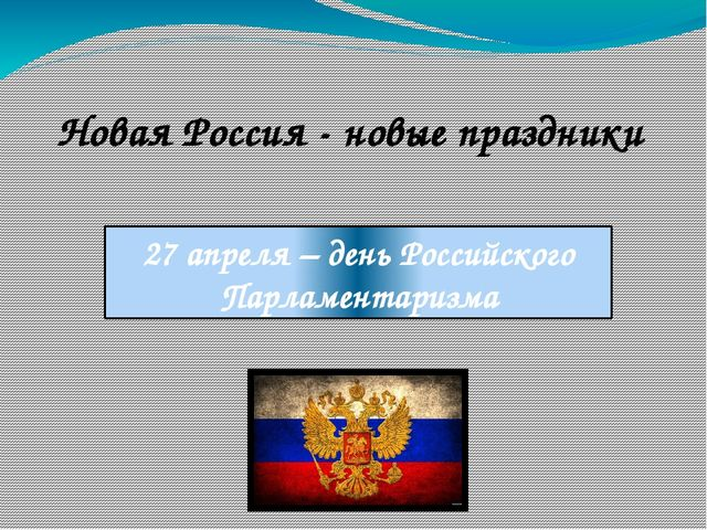 Новая Россия - новые праздники 27 апреля – день Российского Парламентаризма