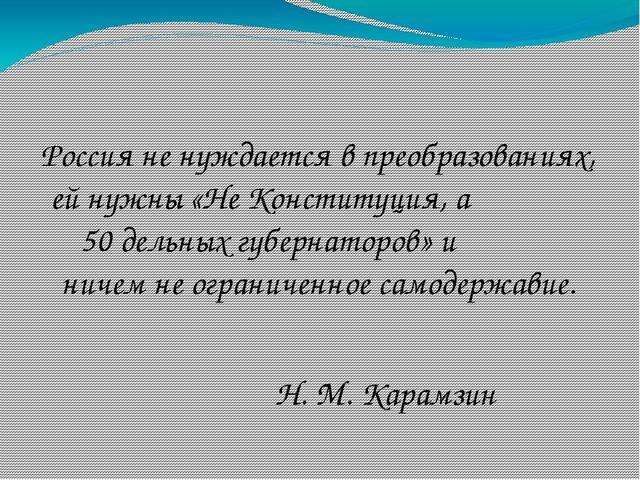Россия не нуждается в преобразованиях, ей нужны «Не Конституция, а 50 дельных...