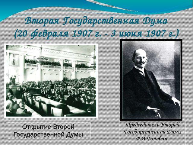 Председатель Второй Государственной Думы Ф.А.Головин. Вторая Государственная...