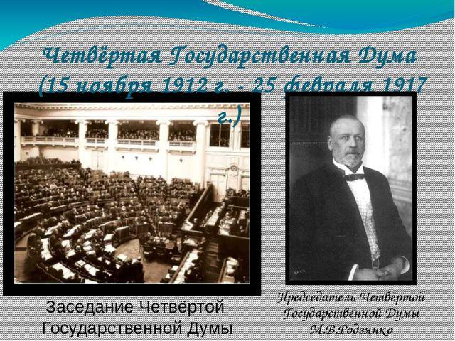 Четвёртая Государственная Дума (15 ноября 1912 г. - 25 февраля 1917 г.) Предс...