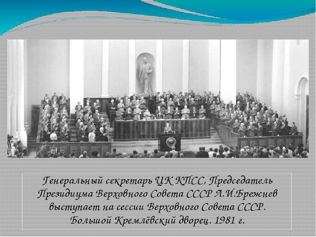 Генеральный секретарь ЦК КПСС, Председатель Президиума Верховного Совета СССР...