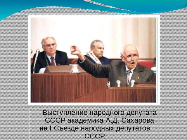 Выступление народного депутата СССР академика А.Д. Сахарова на I Съезде народ...
