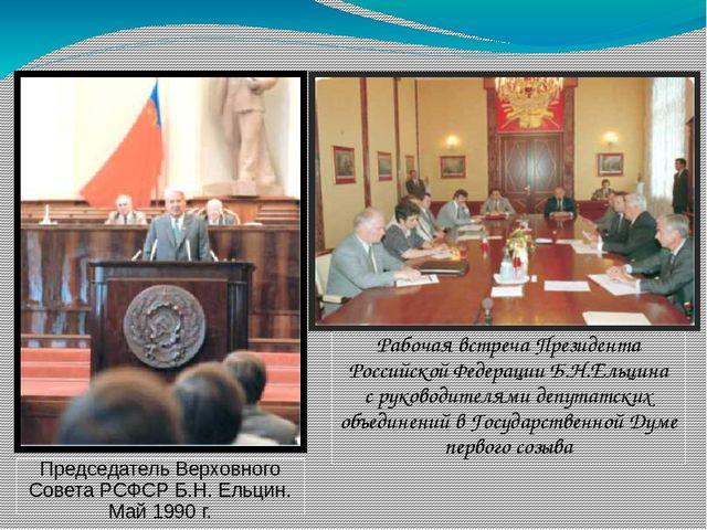 Рабочая встреча Президента Российской Федерации Б.Н.Ельцина с руководителями...
