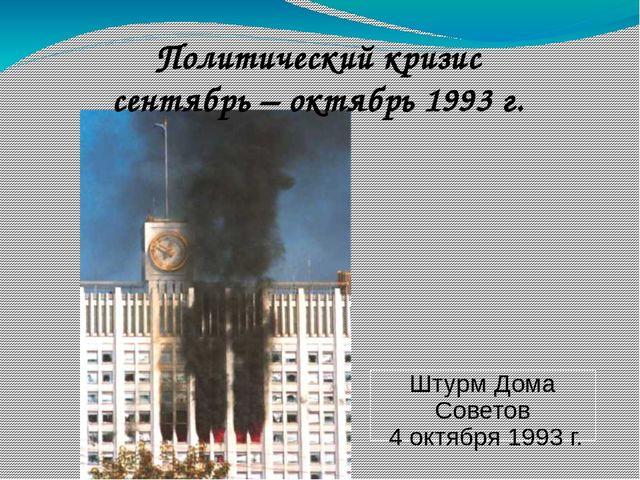 Политический кризис сентябрь – октябрь 1993 г. Штурм Дома Советов 4 октября 1...