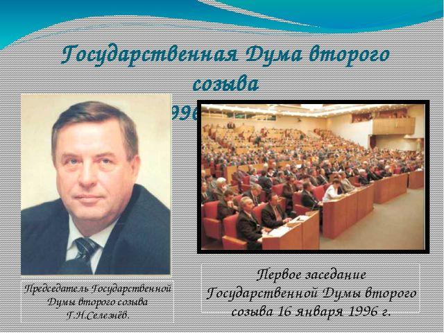 Государственная Дума второго созыва (16 января 1996 г. - 24 декабря 1999 г.)...