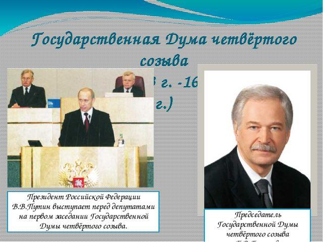 Государственная Дума четвёртого созыва (29 декабря 2003 г. -16 ноября 2007 г....