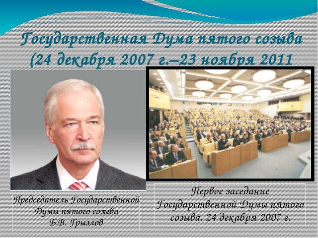 Государственная Дума пятого созыва (24 декабря 2007 г.–23 ноября 2011 г.) Пре...