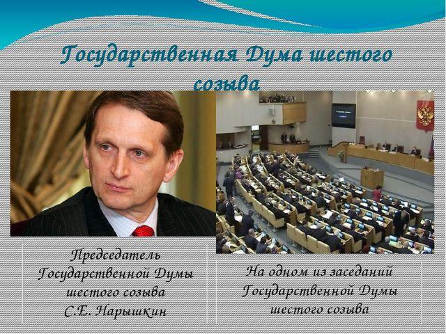 Государственная Дума шестого созыва (избрана 04 декабря 2011 года) На одном и...