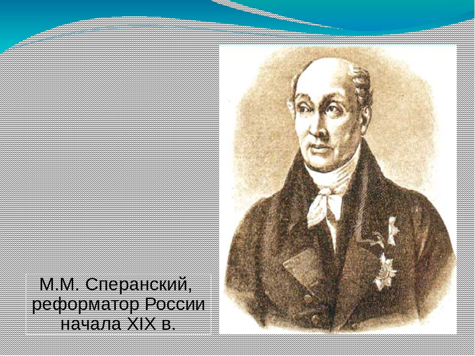М.М. Сперанский, реформатор России начала XIX в.