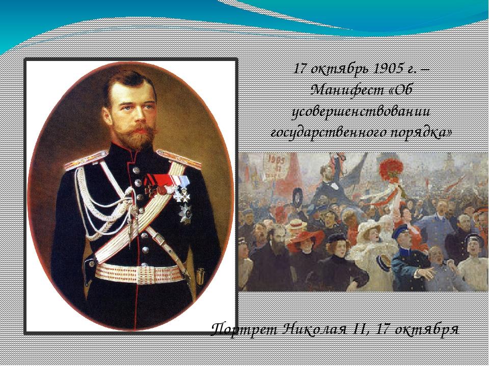 17 октябрь 1905 г. – Манифест «Об усовершенствовании государственного порядка...